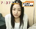 いっこく堂を修得した芸人女優・井上真央