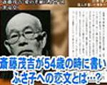 斎藤茂吉さんが愛人に送った手紙