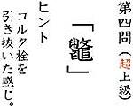 大人の漢字クイズ 「読めない。」
