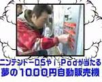 ニンテンドーDSやi-Podが当たる!? 夢の1000円自動販売機