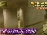 春日部の地下25mに巨大神殿