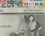 メイド文化の普及を!日本メイド協会設立