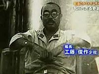 【武士道】ある一人の日本人の決意 誰も知らなかった奇跡の物語