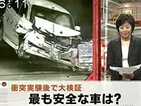 日本で一番安全な車が決定!衝突テスト公開
