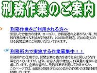 日本初・民営刑務所 囚人が「ソフト開発」