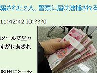 ニセ札を買ったらニセのニセ札だった→騙された2人、警察に届け逮捕される
