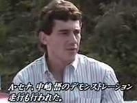 アイルトン・セナと中嶋悟がシビックとCR-X発売時に鈴鹿で試乗した映像