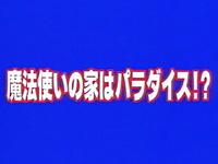 京都 怪しすぎる「メルヘンハウス」 まとめ