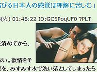 フランス人「セックスの前にシャワーを浴びる日本人の感覚は理解に苦しむ」