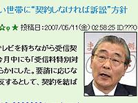 """NHK テレビ持ってて受信契約してない世帯に""""契約しなければ訴訟""""方針"""