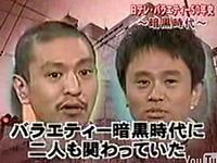 ダウンタウンも関わっていた日本テレビのバラエティー暗黒時代