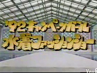 1992年のキャンペーンガール水着ファッションショーにあのひと