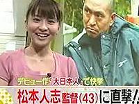 映画「大日本人」のカンヌでの反応は?