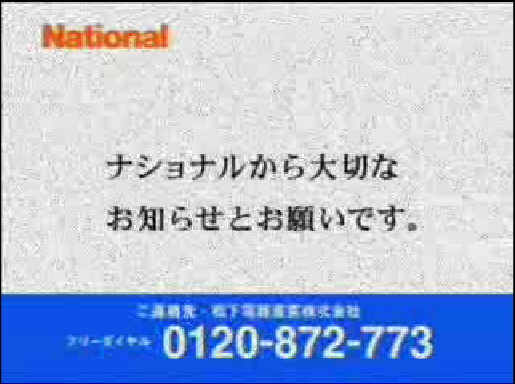 ナショナルからのお知らせ