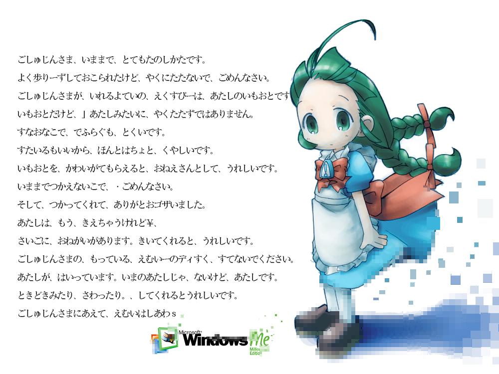 あほニュース.zip 【windows me...