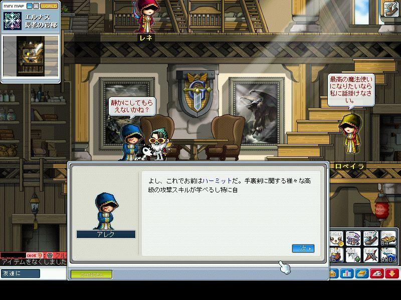 ハーミット転職(*´д`*)