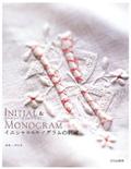 イニシャルモノグラムの刺繍