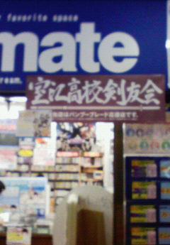 バンブー応援店舗(1)