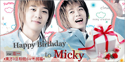 gift_for_micky070514a.jpg