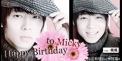 gift_for_micky070514c.jpg