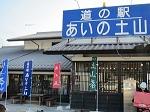 道の駅 あいの土山 縮小版