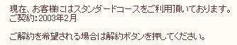 kaiyaku01.jpg