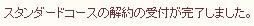 kaiyaku02.jpg