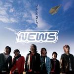 """シングル""""星をめざして(初回限定盤)""""2007.3.21リリース"""