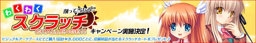 banner_scratch.jpg