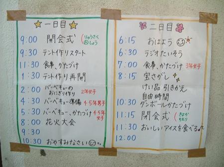 0818_お泊まり会No0.jpg