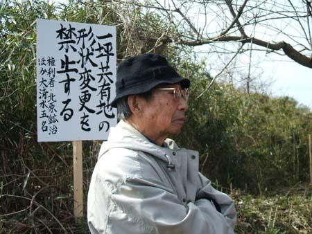 0225東峰の森伐採阻止ー北原鉱治さん