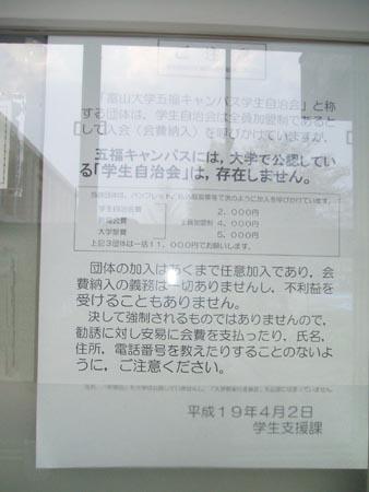 0407富山大01