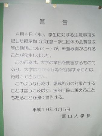 0407富山大02
