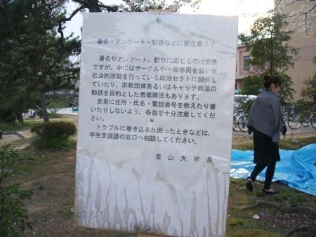 0407富山大03