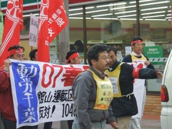 3・4春闘集会デモ1