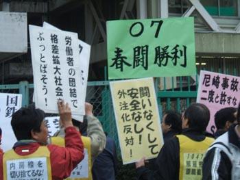 3・4春闘集会千葉支社前1
