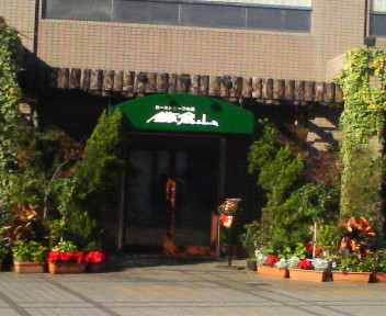 鎌倉山 赤坂店