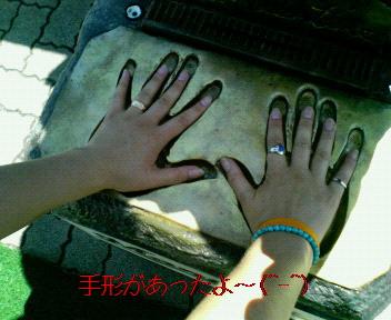 監督の手形~?!