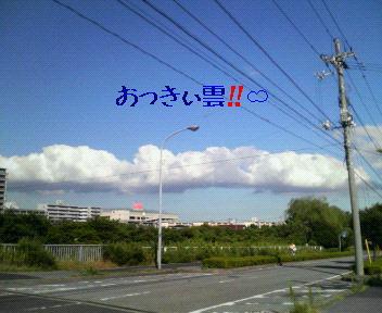 おっきい雲。