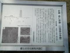 恭仁京跡の説明版(リサイズ) H24/3/25