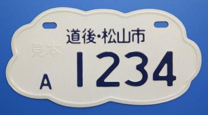 雲型ナンバー