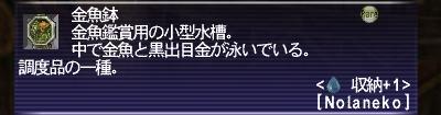 閃光のクリスタル使用(`・ω・´)