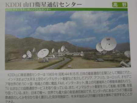 山口衛星通信センター1