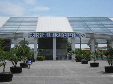農業文化公園0