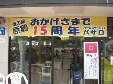 原鶴15周年