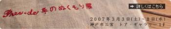 2007nukumoriten.jpg