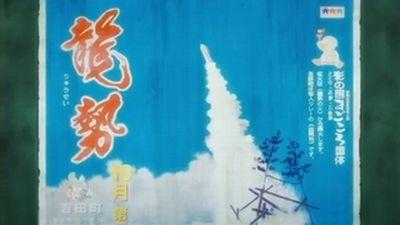 7話 龍勢祭りポスターa