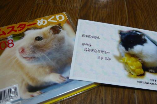 カレンダーとおてまみ☆
