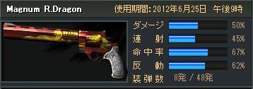 まぐなむ! (1)