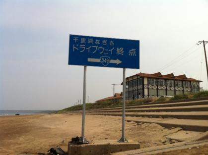 千里浜なぎさドライブウェイ5